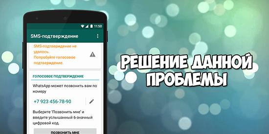 Почему не могу установить WhatsApp на ПК Windows 7