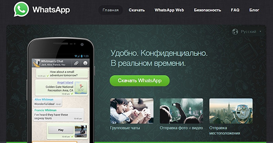 Скачивание и установка WhatsApp для Windows 10 без телефона