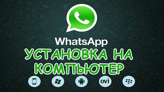 Скачивание и установка WhatsApp для компьютера