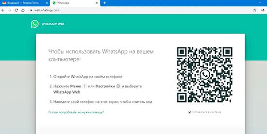 Использование WhatsApp Web на ПК не скачивая программу и без смартфона
