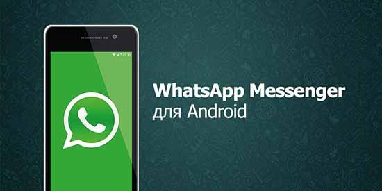 Где скачать APK файл для установки последней версии WhatsApp