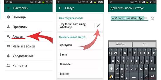 Что означает Мой статус в WhatsApp: инструкция