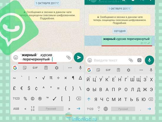 Как форматировать текст в сообщениях в Ватсапе