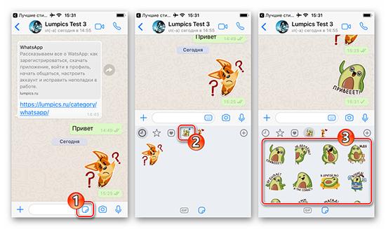 Способы загрузить стикеры в Ватсап на Android и iPhone