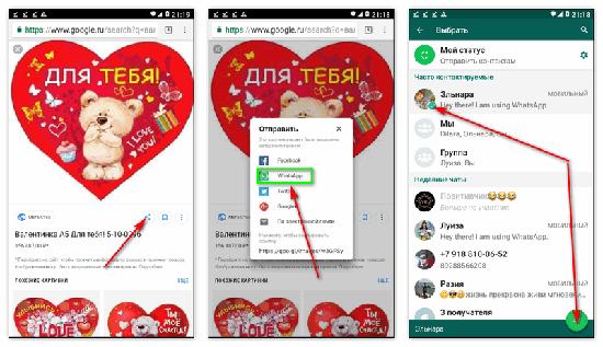 Где брать и как отправлять поздравительные открытки для WhatsApp