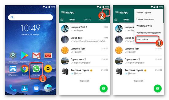 Перенос чатов Ватсап с Андроида на новый телефон Андроид