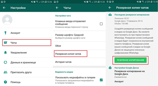 Можно ли перенести историю WhatsApp на другой телефон