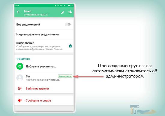 Как в WhatsApp сменить админа группы