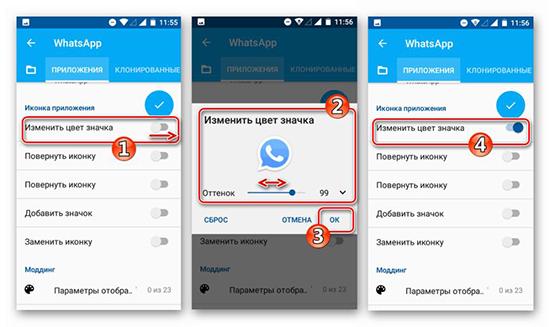 Как изменить значок группы в WhatsApp
