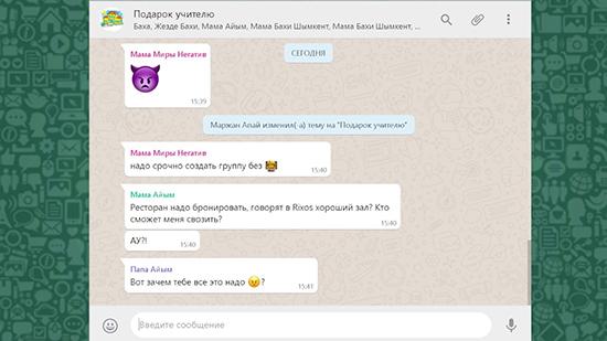 Приветствие в родительской группе в WhatsApp