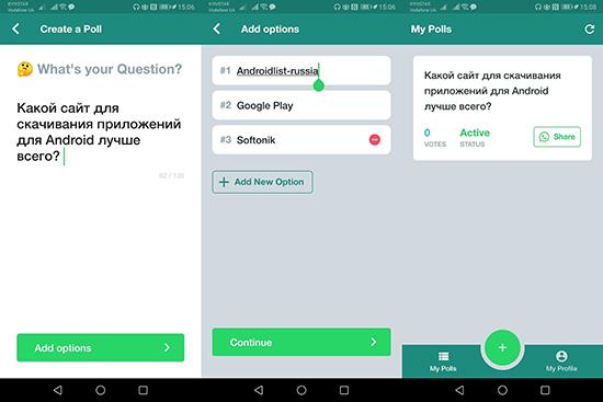 Как сделать опрос в группе WhatsApp