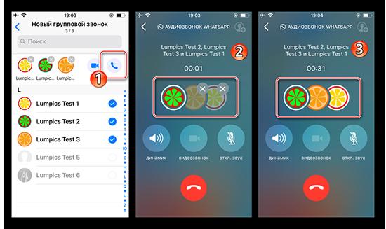 Групповые аудио и видеозвонки в WhatsApp: создание и отключение