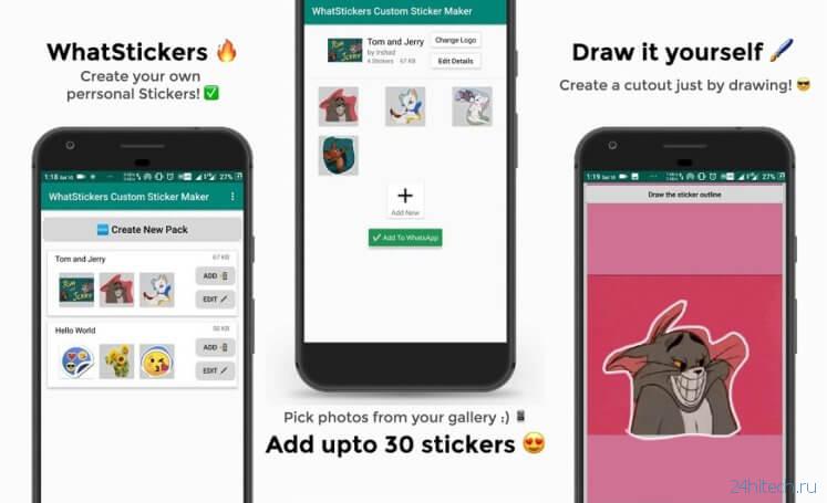 Инструкция по созданию стикеров из фото для WhatsApp
