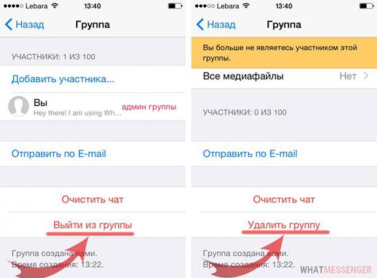 Инструкция по удалению группы WhatsApp, если ты админ