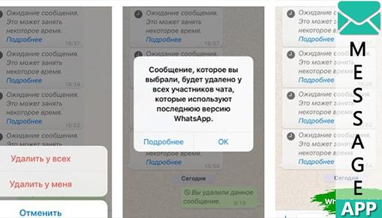 Как администратору группы в WhatsApp удалить чужое сообщение у всех