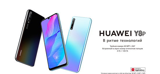 Руководство по установке и настройке WhatsApp на Huawei Y8P