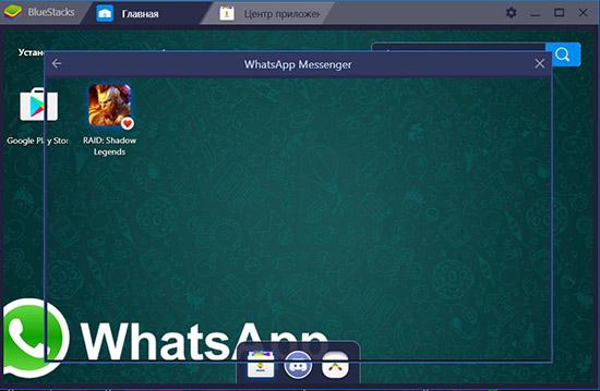 Скачиваем WhatsApp через BlueStacks и добавляем контакты
