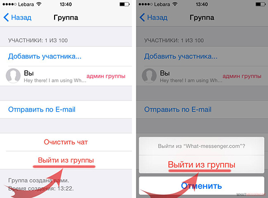Как незаметно покинуть группу WhatsApp