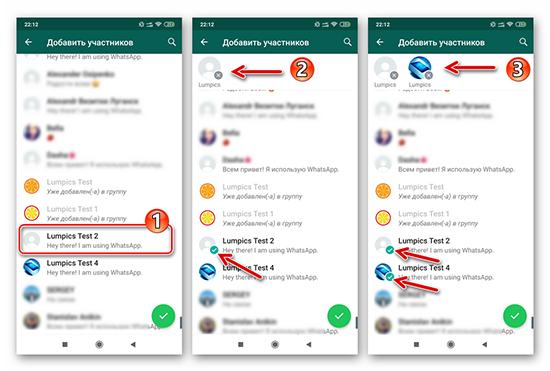 Как пригласить человека присоединиться к группе в WhatsApp