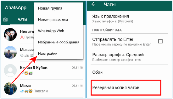 Порядок восстановления группы в WhatsApp после удаления