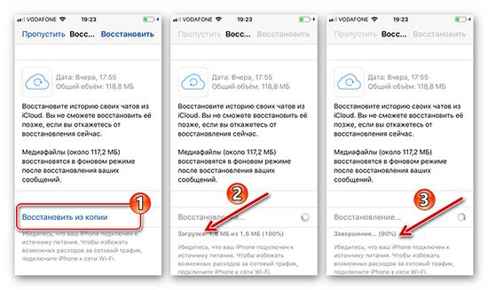 Восстановление удаленных сообщений в WhatsApp на iPhone