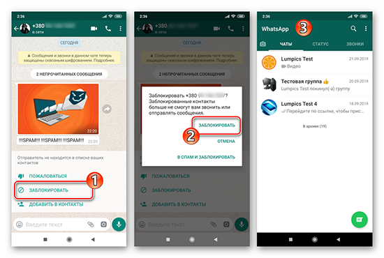 Инструкция по блокировке группы в WhatsApp