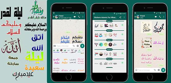 Исламские смайлы и стикеры для WhatsApp