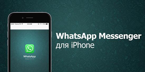 Порядок установки WhatsApp на разные модели iPhone