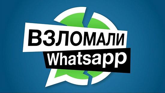 Где можно скачать взломанную версию WhatsApp
