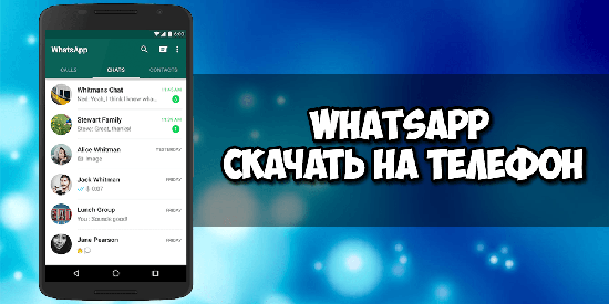 Инструкция по установке WhatsApp на телефон