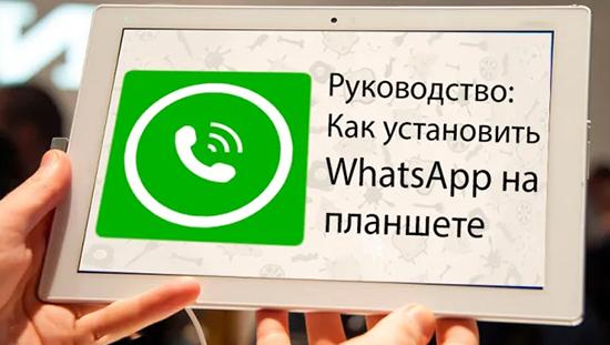 Установка WhatsApp на планшет без симки через Wi-Fi