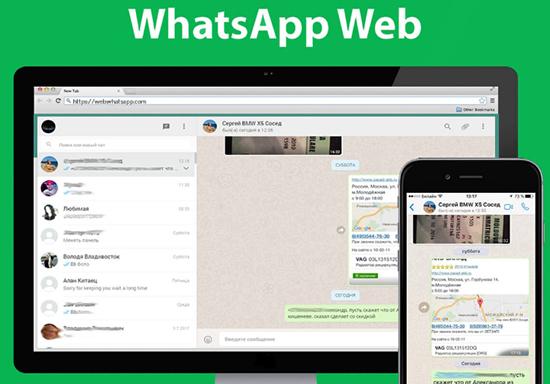 Вход в Web версию WhatsApp на компьютере