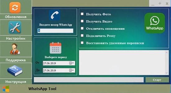 Что такое WhatsApp Tool для компьютера и где ее скачать