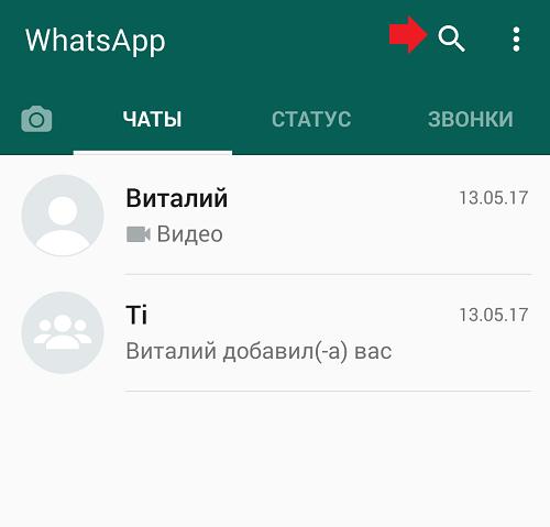 Поиск чатов и переписок в WhatsApp