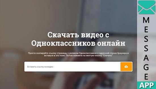 Как отправить фото и видео с Одноклассников в WhatsApp