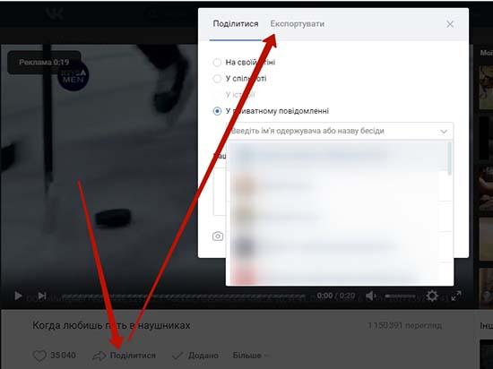 Как с контакта переслать видео в Ватсап