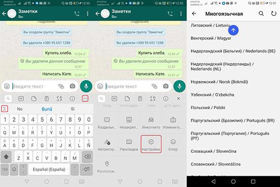 Способы поменять язык в WhatsApp на телефоне