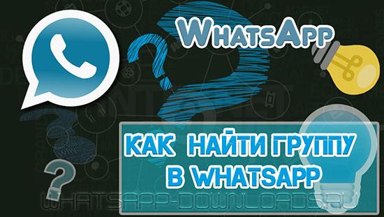 Как искать группу в WhatsApp в которой ты не состоишь