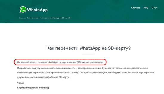 Настройка сохранения файлов WhatsApp на карту памяти