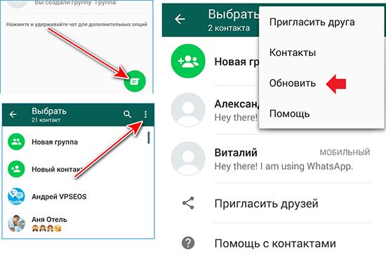 Обновление списка контактов в WhatsApp на телефоне Android