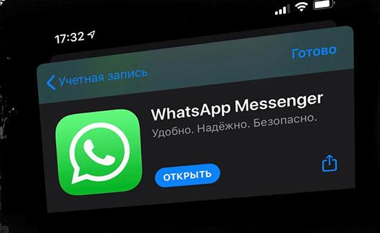 Обновление WhatsApp на смартфоне Андроид с помощью ПК