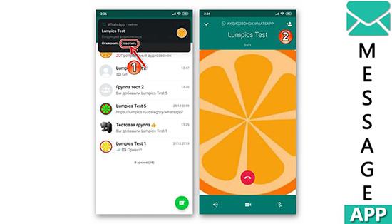 Отключение и запрет на видеозвонки в WhatsApp