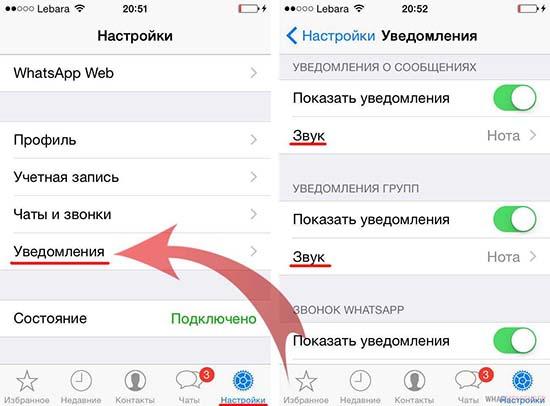 Как убрать звуки камеры и сообщений в WhatsApp