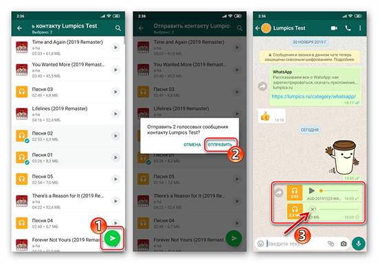 Как в WhatsApp переслать музыку на телефоне Android