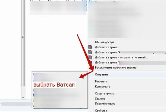 Как с компьютерной версии WhatsApp отправить видеофайл