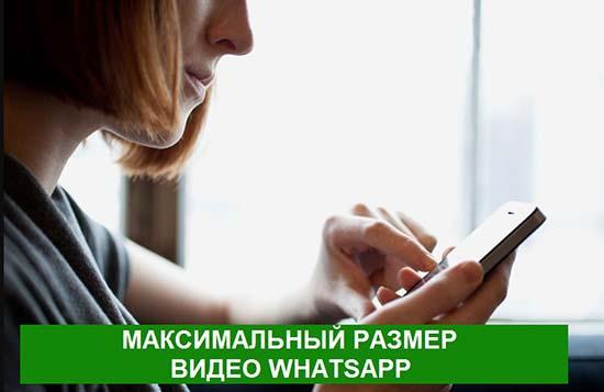 Как переслать видео в WhatsApp максимально большого размера