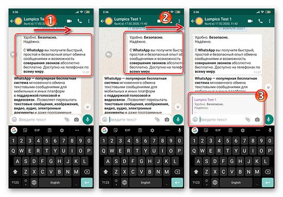 Ответ и цитирование сообщений в WhatsApp чатах