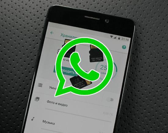 Перенос данных WhatsApp с одного телефона на другой
