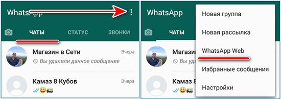 Способы переноса WhatsApp с телефона на ноутбук