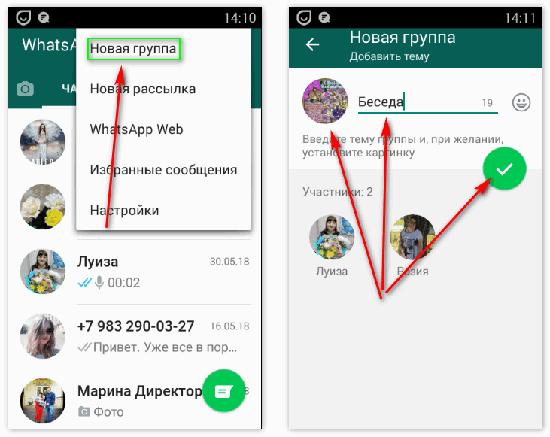 Инструкция по замене картинки (аватарки) в группе в WhatsApp
